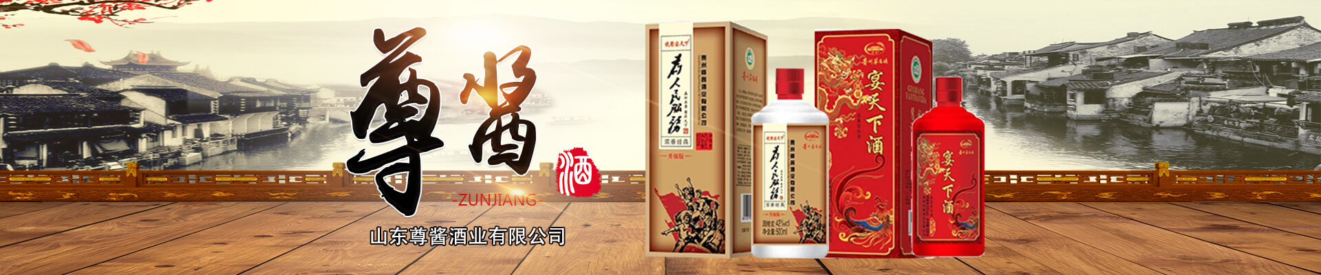 山东尊酱酒业有限公司