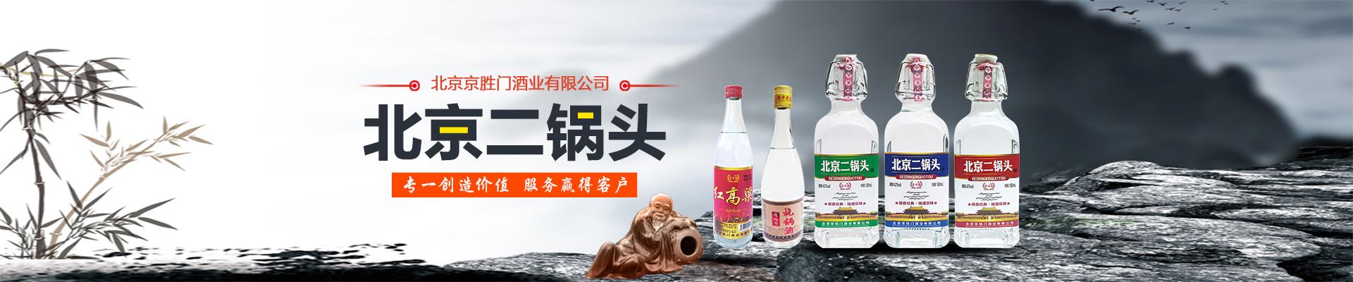 北京京胜门酒业有限公司