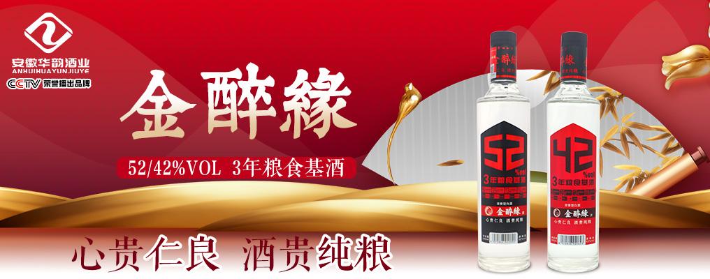 安徽华韵酒业有限责任公司