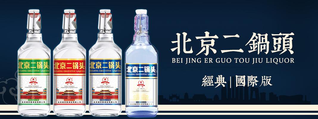 北京城京星酒业有限公司