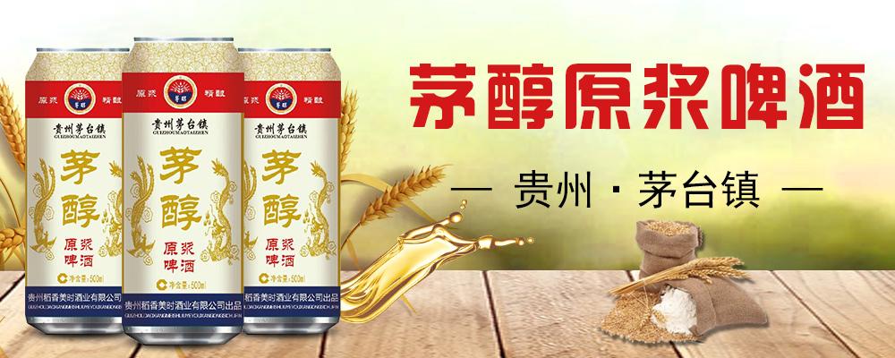 山东金孚龙啤酒有限公司