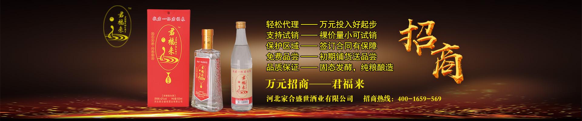 河北家合盛世酒业有限公司