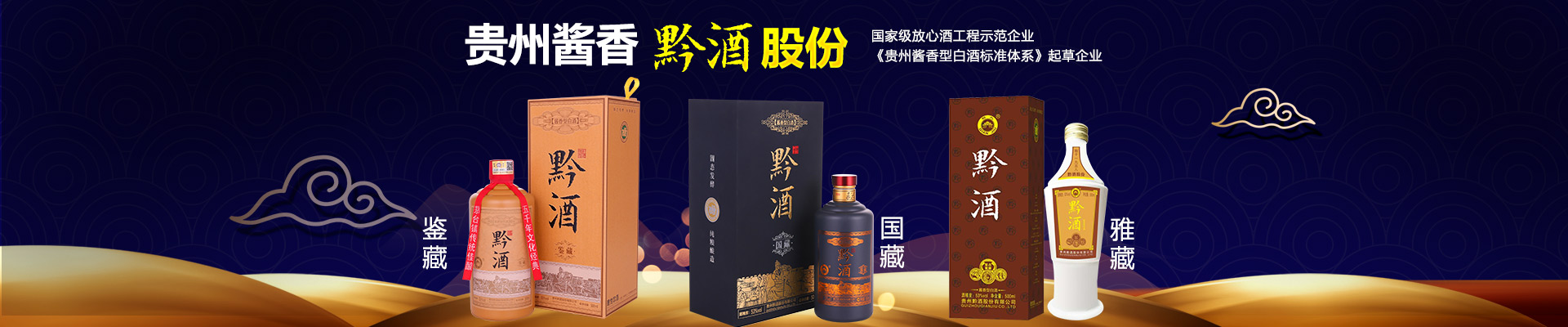 贵州黔酒股份鉴藏、国藏酒全国运营商