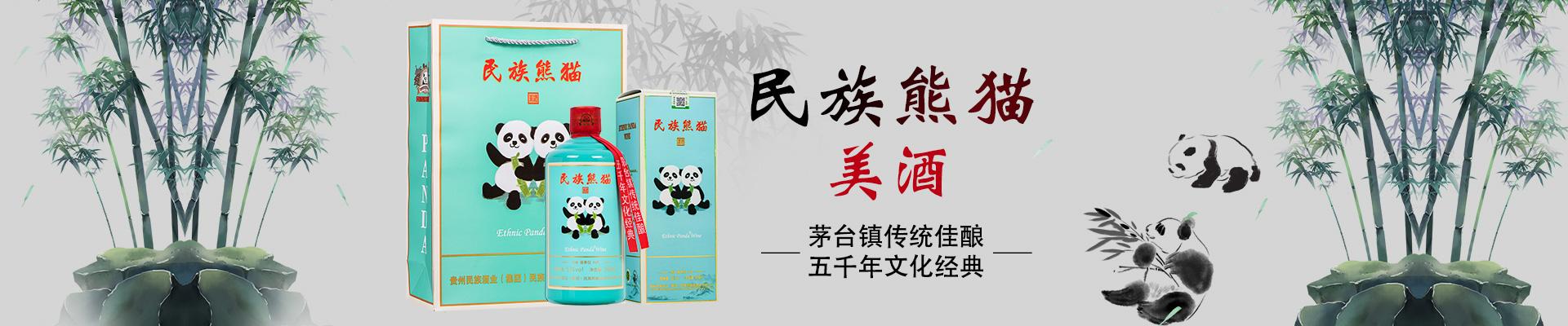 贵州民族酒业集团民族熊猫美酒业有限公司