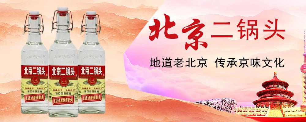 北京京九洲酒业有限公司
