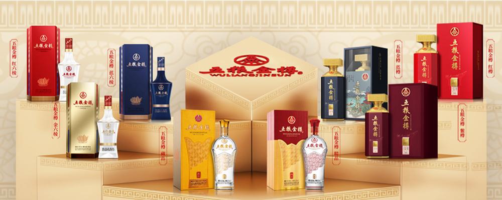 五粮金樽酒全国营销中心