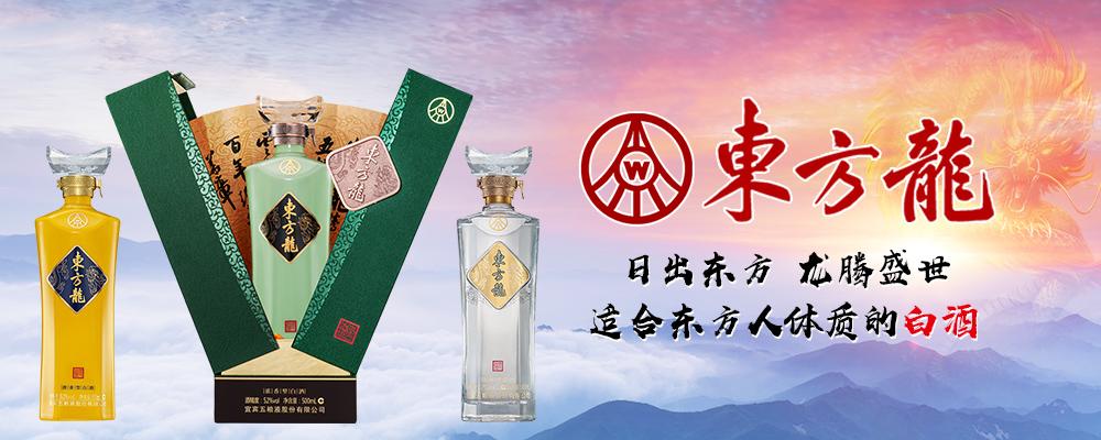 五粮液系列东方龙酒全国营销中心