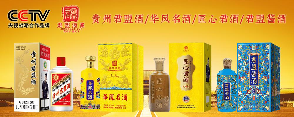 贵州君盟酒业(集团)有限公司
