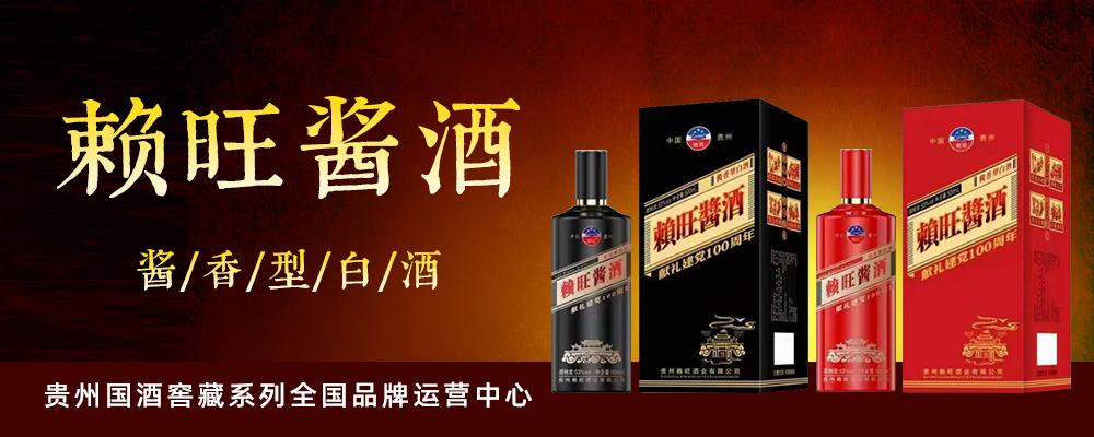 贵州国酒窖藏系列全国品牌运营中心
