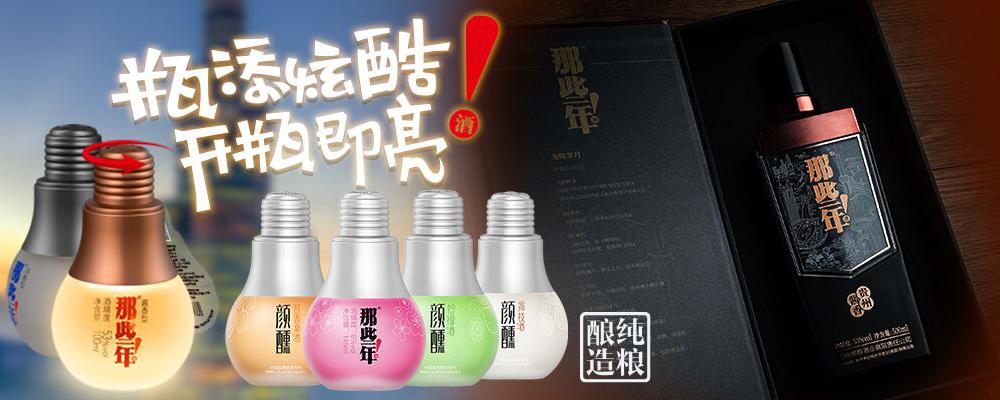 贵州聚醇酒业有限责任公司