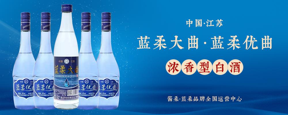酱柔・蓝柔品牌全国运营中心