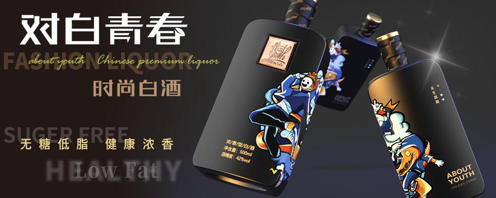 对白青春(江苏)酒业有限公司