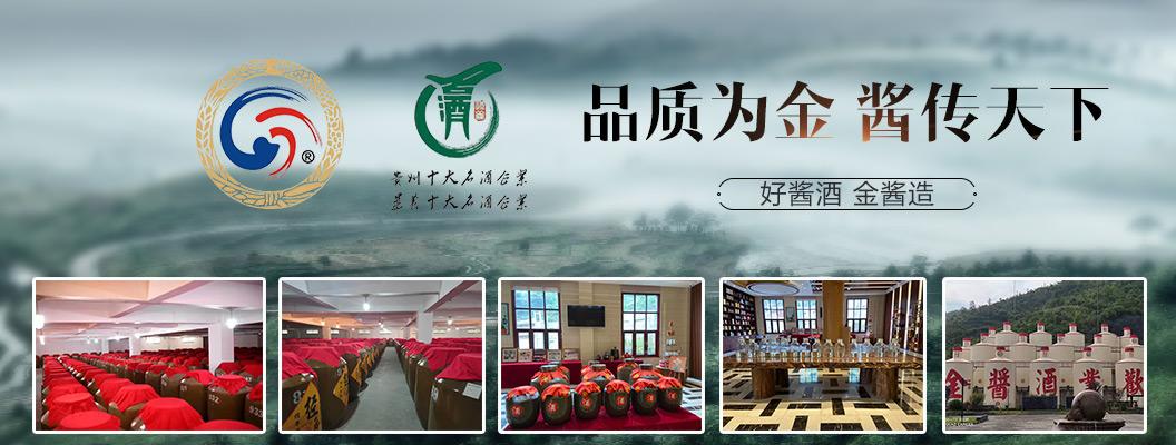贵州省仁怀市沅帅酒业有限公司
