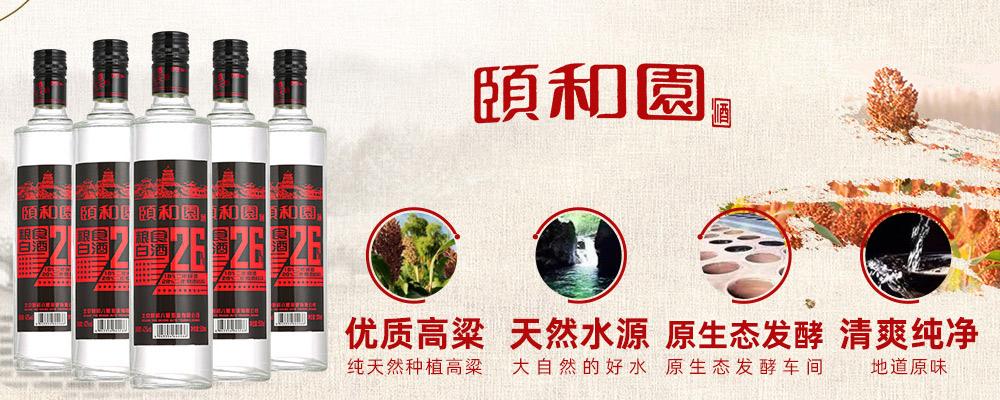 北京颐和八星酒业有限公司