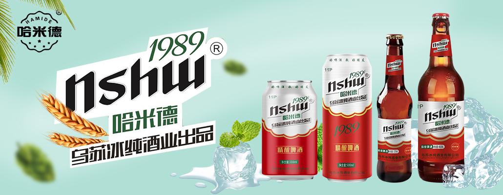 乌苏冰纯酒业有限公司