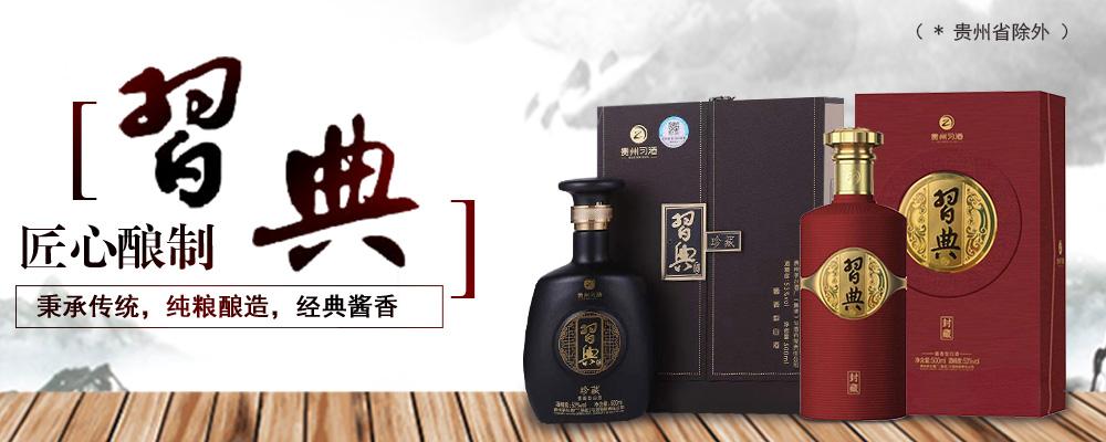 贵州茅台酒厂(集团)习酒有限责任公司・习典酒全国招商