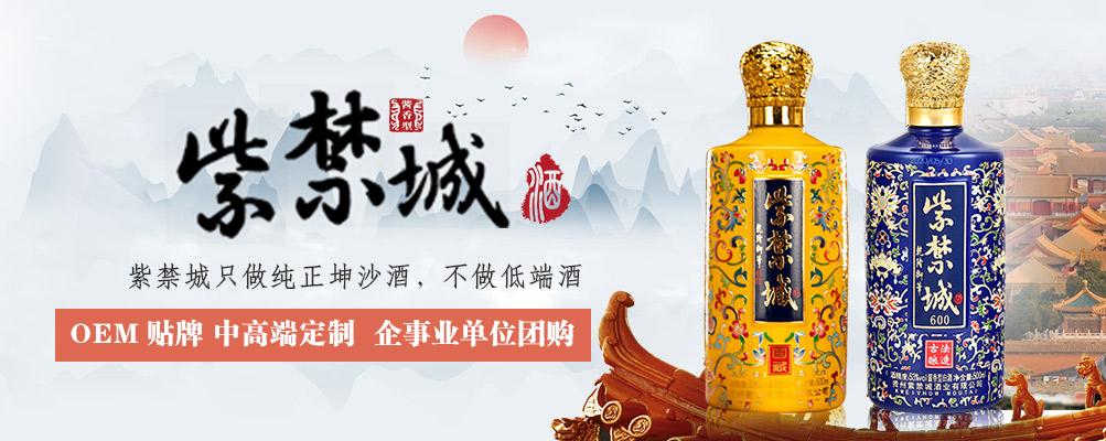 贵州紫禁城酒业有限公司