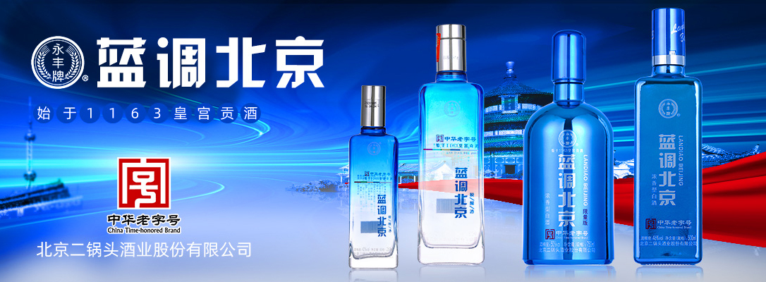 北京二锅头酒业股份有限公司・市场开发部