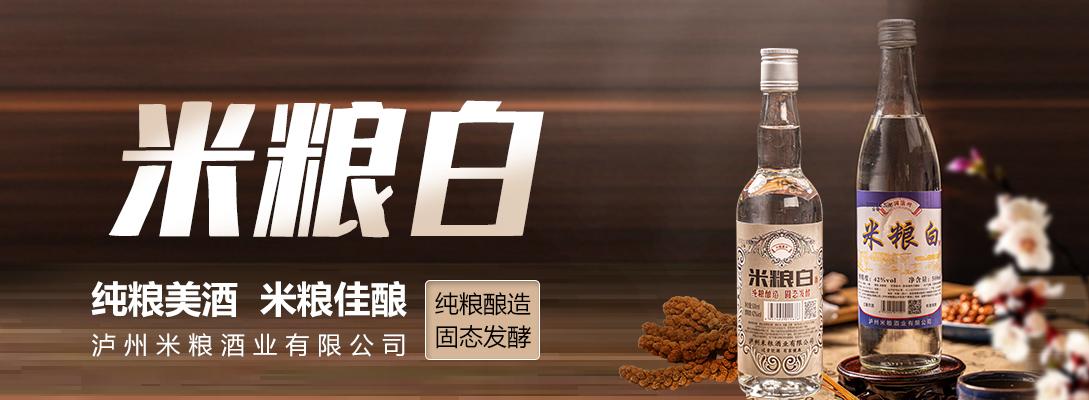 泸州米粮酒业有限公司