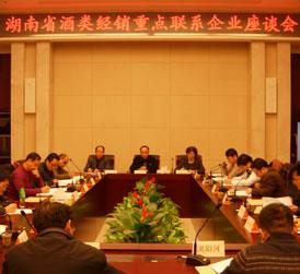 湖南省商务厅召开全省酒类经销重点联系企业座谈会