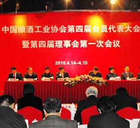 中国酿酒工业协会第四届会员代表大会在京举行
