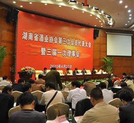 易昌伦当选湖南省酒业协会会长