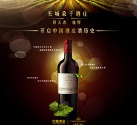 """""""世博品质""""长城桑干酒庄跻身世界顶级葡萄酒之列"""