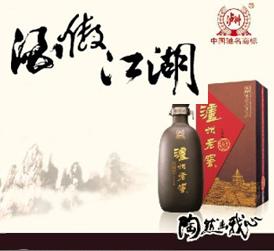 名企风采-泸州老窖酒文化