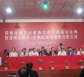 郑州市酒类行业协会举办成立四周年庆典活动