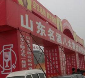 今年淄博糖酒会将于4月25日开幕