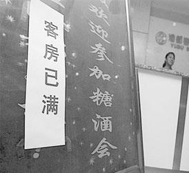"""2015成都糖酒会又将""""一房难求"""" 短租房成参展商住宿"""