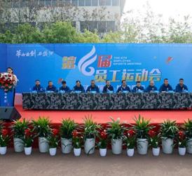 第六届华山论剑西凤酒员工运动会顺利举行