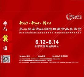 2020第二届石家庄糖酒会确定延期至6月12-14日举办