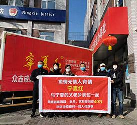 宁夏红向银川市捐赠价值40万元的防疫物资