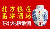北方粮庄高粱酒坊—散白酒