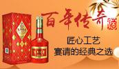 五粮液百年传奇系列 汾酒集团汾牌系列