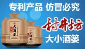 辽宁村井坊酒业有限公司