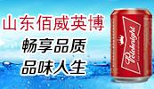 济南佰威英博乐虎体育直播app有限公司
