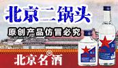 北京京鹰酒业有限公司
