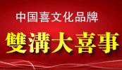 江苏双沟酿酒厂全国招商