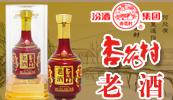 汾酒集团杏花村老酒招商部