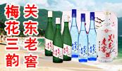 哈尔滨关东老窖酒业有限公司