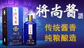 贵州金酱酒业将尚酱酒全国招商