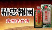贵州省仁怀市开国酿酒有限公司