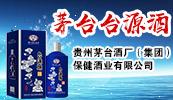 贵州茅台酒厂(集团)保健酒有限公司台源酒