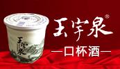 湖北江北农工贸有限责任公司玉宇泉酒业分公司
