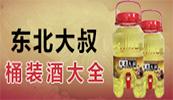 哈尔滨龙江陈酒业有限公司