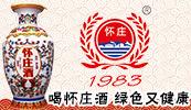 贵州怀庄酒业集团