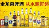 英博金龙泉乐虎体育直播app(湖北)有限公司
