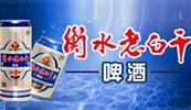 河北衡水老白干千赢国际手机版酿酒集团千赢国际手机版分公司